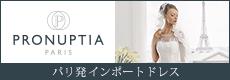 Pronuptia パリ発インポートウェディングドレス